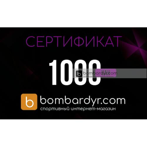 Подарочный сертификат bombardyr.com