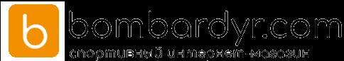 Интернет-магазин спорт товаров - Bombardyr